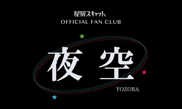 星屑スキャットのオフィシャルファンクラブ『夜空』がスタートします!