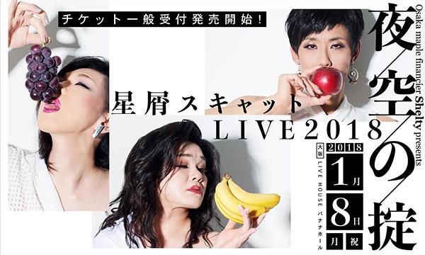 【チケット情報】立ち見券販売が決定!2018年1月8日(月祝)大阪 LIVE HOUSEバナナホール