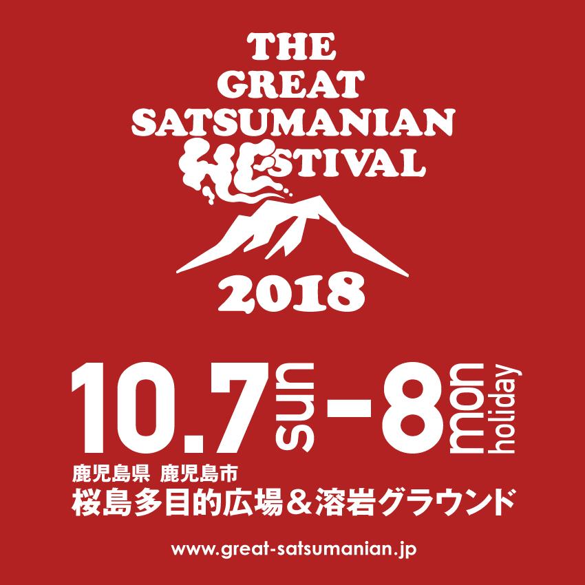 【イベント:フェス情報】「THE GREAT SATSUMANIAN HESTIVAL2018」タイムテーブル発表!
