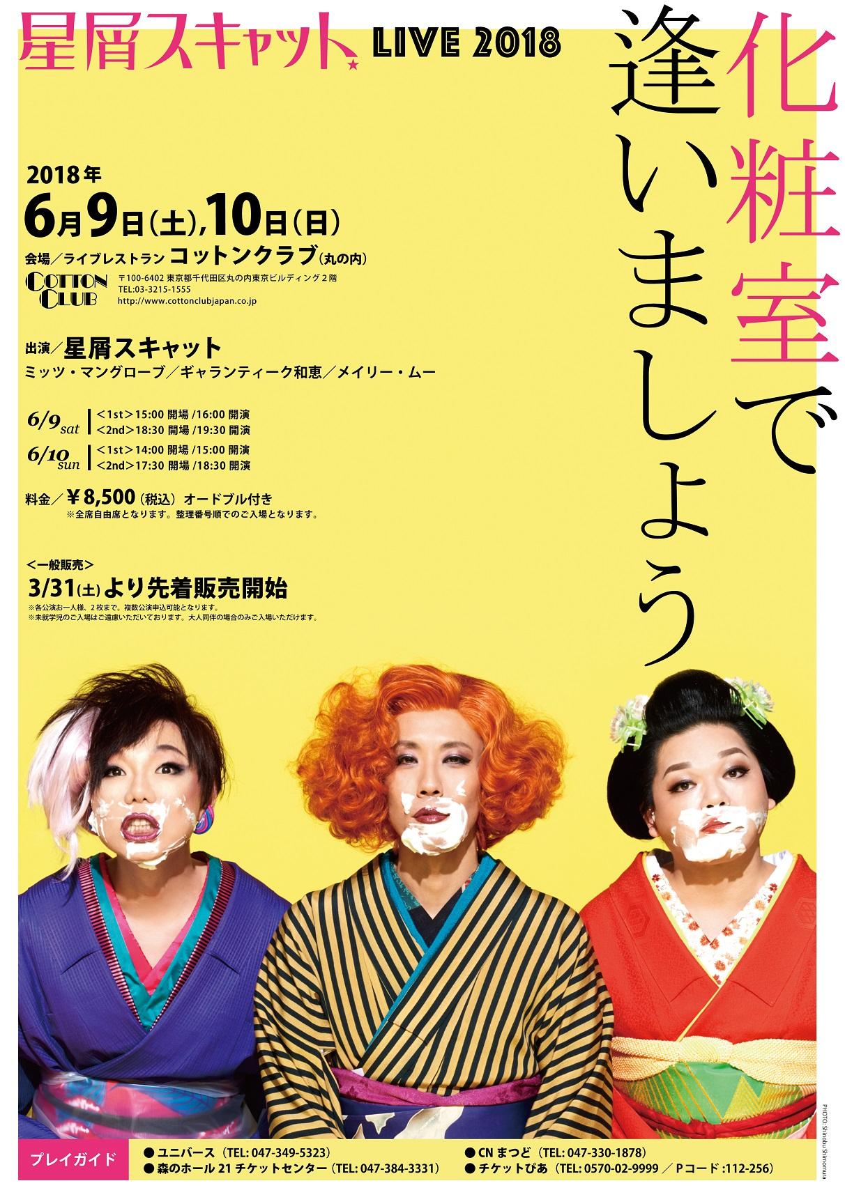 【追加席発売】 アルバム発売記念ライブ「化粧室で逢いましょう」 2018.6.9.sat,10sun@COTTON CLUB