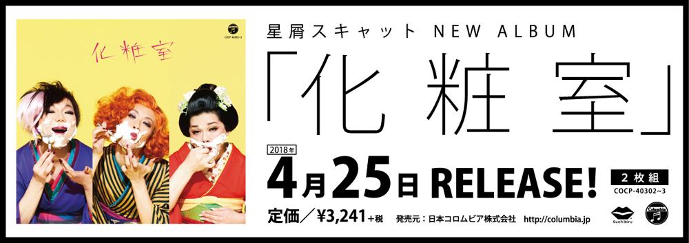 星屑スキャット待望の1stアルバム『化粧室』4/25にリリース