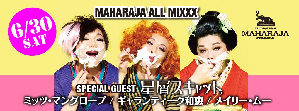 【イベント情報】2018年6月30日(日)MAHARAJYA ALL MIXXXに出演!@MAHARAJYA OSAKA/大阪梅田