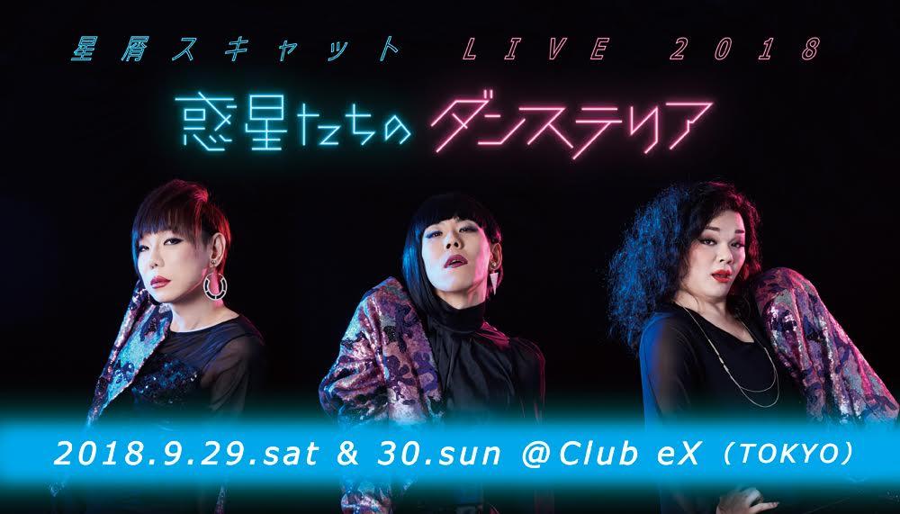 星屑スキャット LIVE 2018 惑星たちのダンステリア 2018.9.29 . sat & 30 . sun @Club eX(TOKYO)