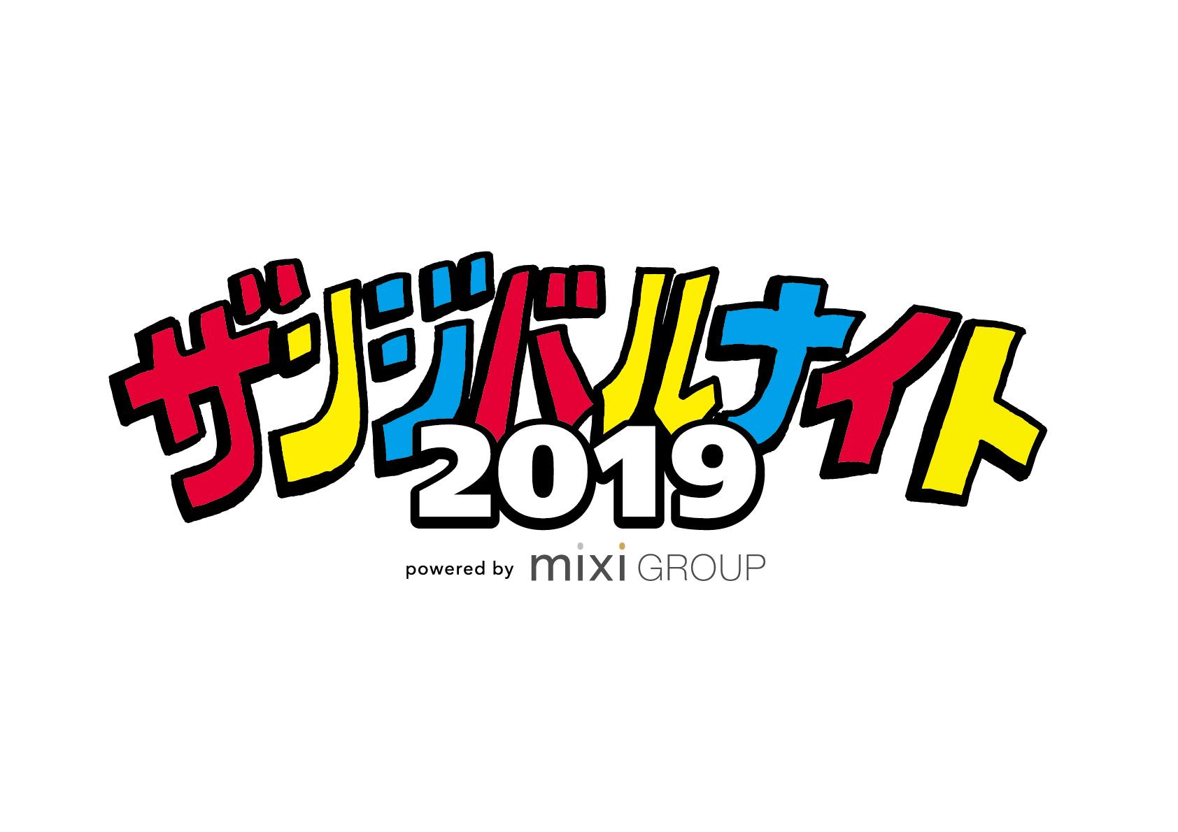 【イベント情報】「ザンジバルナイト2019 -powered by mixi GROUP-」星屑スキャットのゲスト出演が決定!