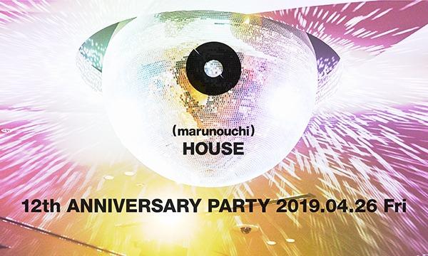 【イベント情報】2019年4月26日(金) 丸の内ハウス12周年『(marunouchi)HOUSE 12th ANNIVERSARY PARTY』に出演決定!