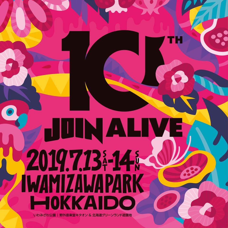 【イベント:フェス情報】「JOIN ALIVE 2019」出演決定!2019.7.14sun
