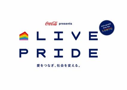 【イベント情報】『コカ・コーラ Presents LIVE PRIDE 〜愛をつなぎ、社会を変える〜』に出演決定!2019.12.6@国際フォーラムA