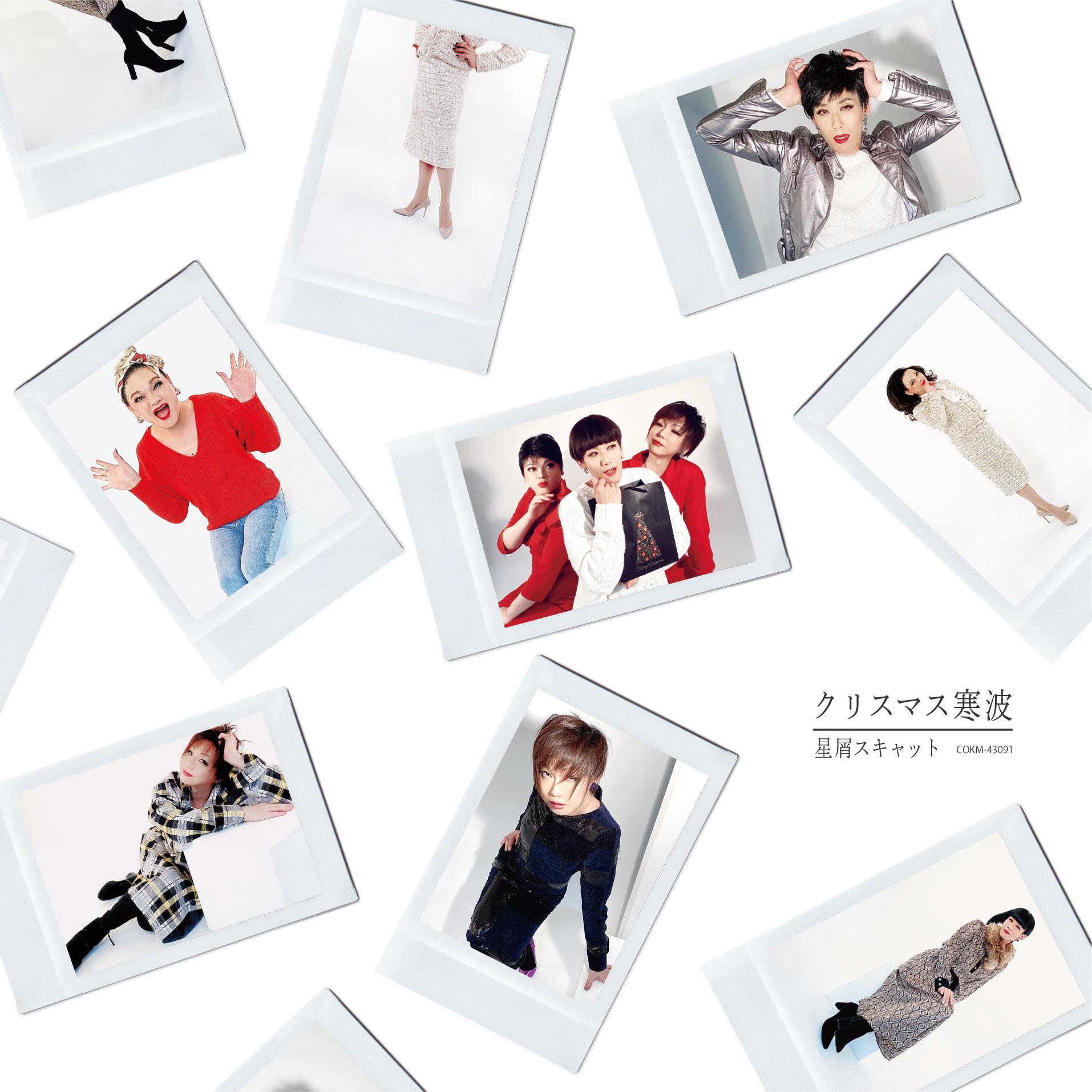【NEW RELEASE】配信シングル『クリスマス寒波』12月10日リリース決定!
