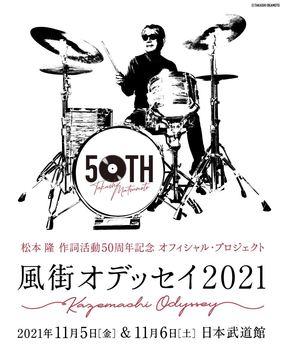 【イベント情報】~松本 隆 作詞活動50周年記念 オフィシャル・プロジェクト!~ 風街オデッセイ2021 に出演決定!